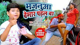 सबसे छोटा बच्चा का सबसे बड़ा धमाका | Majanua Bemar Padal Ba | Sudhir Kumar Chhotu | Bhojpuri Song