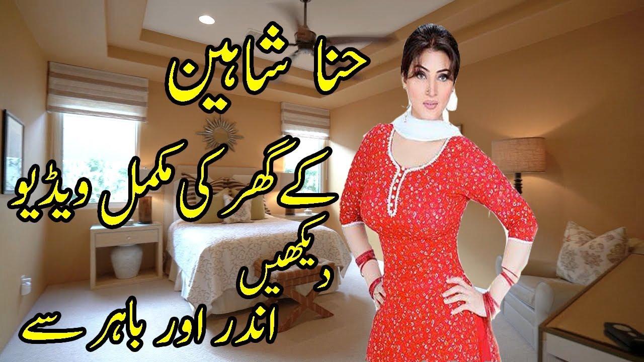 Hina Shaheen House - sexy hina shaheen - zara thora jina ...