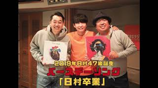 日村さん47歳誕生日の歌 作詞・作曲:星野源 歌唱:星野源、設楽統、オ...