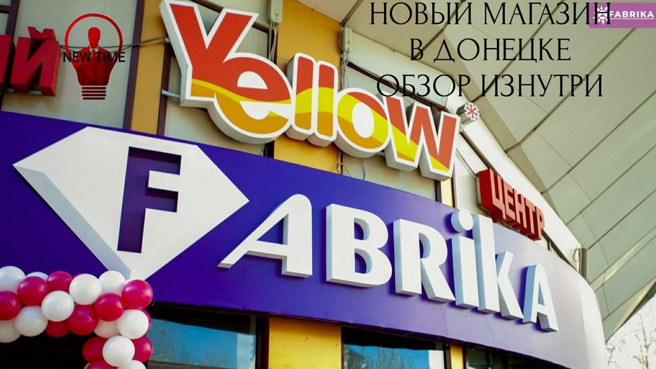 Фабрика Донецк Магазин Одежды Цены