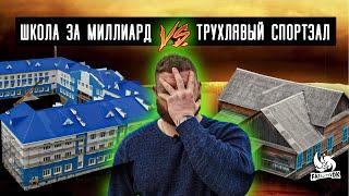 Школа за миллиард VS трухлявый спортзал. Бюрократия или развитие в Рощино. Проверено Fatalityvdk
