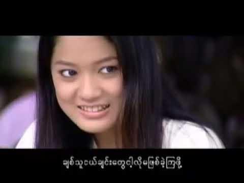 Myanmar Music''A naing ma yuu thu a shone by Su Htet Min Aung