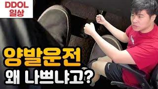 양발운전이 이상하고 위험한 이유