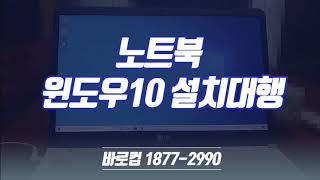 성수동노트북수리 윈도우…