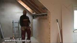 Видеоурок. Монтаж гипсокартона на стены, на металлический каркас в два слоя. Часть 5