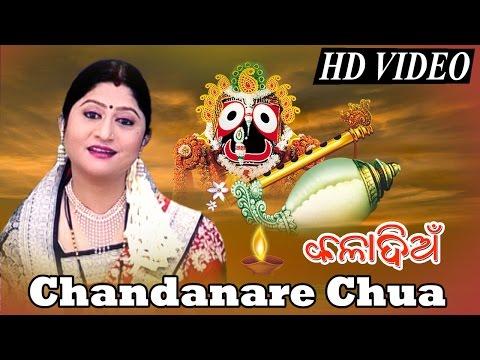 CHANDANARE ଚନ୍ଦନରେ   Namita Agrawal   