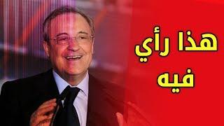 ماذا قال رئيس ريال مدريد فلورنتينو بيريز  عن محمد صلاح