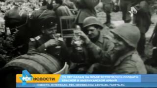Прошло 70 лет со дня встречи солдат Красной и американской армий на Эльбе