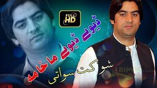 Pashto New Songs 2018 Dewy Dewy Makhama By Shaukat Swati Pashto New HD Songs 2018