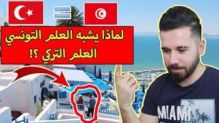 ستشتري تذكرة سفر الى تونس 🚀 بعد مشاهدتك لهذا الفيديو!! 🚅