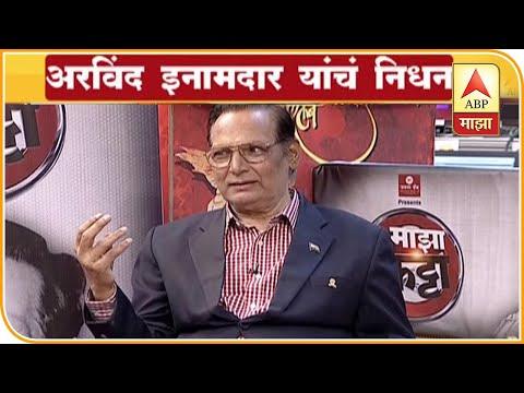 Arvind Inamdar | राज्याचे माजी पोलिस महासंचालक अरविंद इनामदार यांची माझा कट्ट्यावरील आठवण