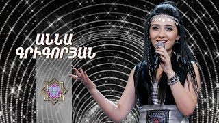 Ազգային երգիչ/National Singer 2019-Season 1-Episode 9/Gala show 3/Anna Grigoryan-Esor urbat e