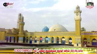 Download mp3 songs free online manqabat ghous pak3 mp3 manqabat hazrat ghous pak sarkar arif feroz qawwal altavistaventures Image collections