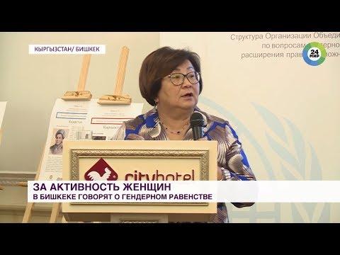 В Кыргызстане обсуждают гендерное неравенство