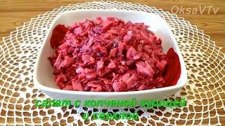 салат с копченой курицей и свеклой. salad with smoked chicken and beetroot