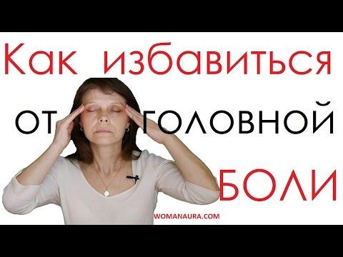Болит голова что делать при беременности - поможет массаж от головной боли