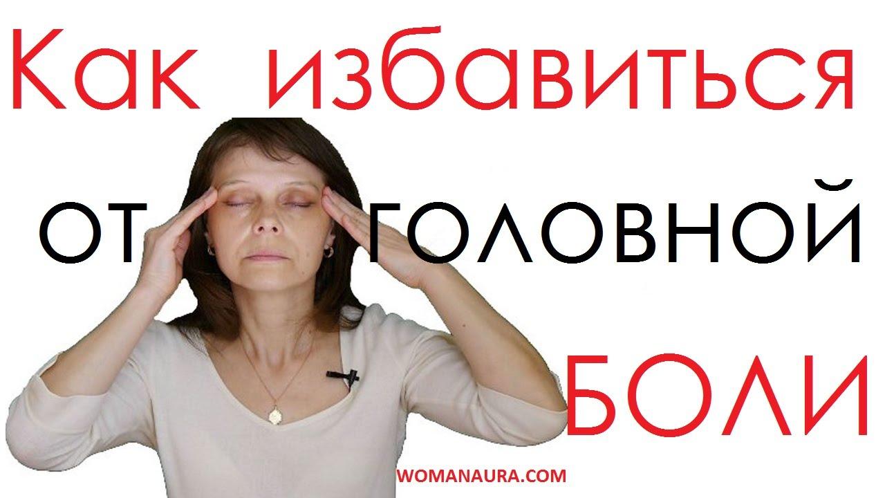 Что делать если при беременности сильно болит голова