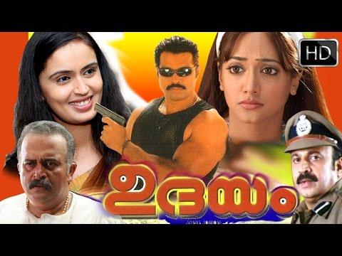 Action Movies |Udhayam Malayalam Full Movie |  -new uploads on youtube
