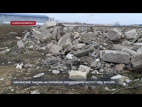 НТС Севастополь: Несанкционированные свалки в Севастополе продолжают расти