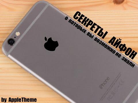 Скрытые функции IPhone, о которых нужно знать