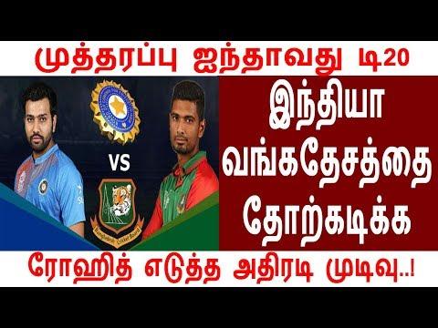 முத்தரப்பு ஐந்தாவது டி20 இந்தியா வங்கதேசத்தை தோற்கடிக்க ரோஹித் எடுத்த அதிரடி முடிவு..!