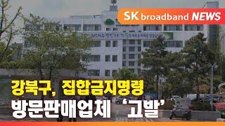 [전화인터뷰] 강북구청 일자리경제과 관계자 _SK br…