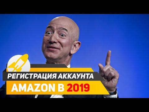 Регистрация на Амазон - 2019 - Роботы Utility Bill Казахстан