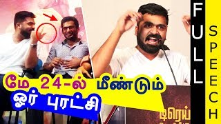 One More Revolution on 24th Of May – Simbu Blabs! | Ezhumin Trailer Launch | Vivek