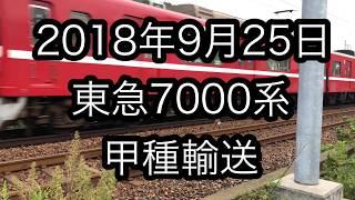 2018/09/25東急7000系甲種輸送