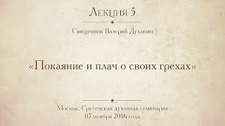 видео ЛЕКЦИЯ 5