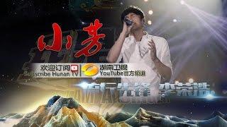 李荣浩《小芳》-《我是歌手 3》第12期单曲纯享 I Am A Singer 3 EP12 Song: Li Ronghao Performance【湖南卫视官方版】