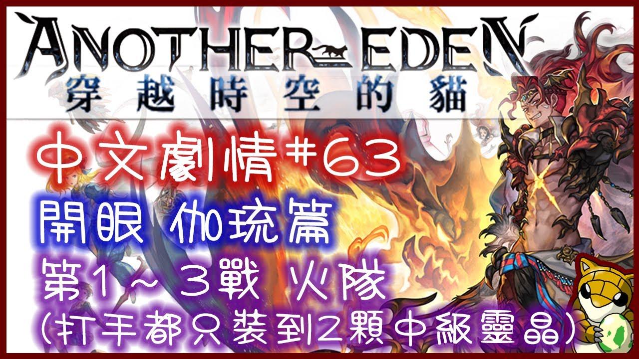【小燙燙】Another Eden 穿越時空的貓|中文劇情#63|開眼 伽琉篇|第1~3戰|火隊(打手都只裝到2顆中級靈晶) - YouTube