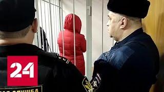 Смотреть видео Директора частной московской школы арестовали за покушение на убийство - Россия 24 онлайн