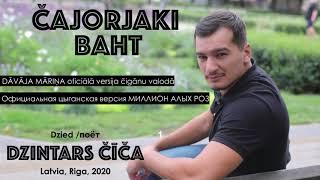 ČAJORJAKI BAHT / DZINTARS ČĪČA / Dāvāja Māriņa čigānu versija / Цыганская версия Миллион алых роз