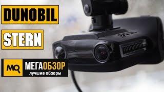 dunobil Stern обзор видеорегистратора