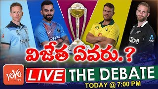 ICC World Cup 2019 Winner? | Cricket World Cup final Match | Semi Final Teams | YOYO TV Debate LIVE