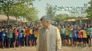 SAKKATH SHORT CUTS | HEADMASTER VAMANRAO | KANNADA SHORT FILM BY GIRISH BIJJAL | SAKKATH STUDIO