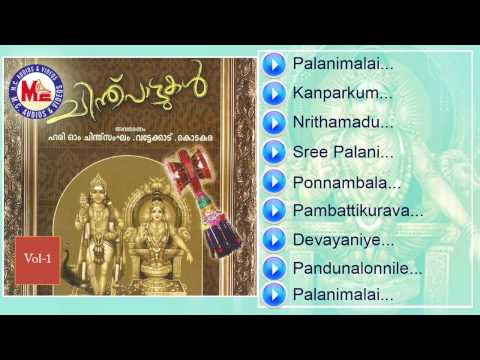 ചിന്തുപാട്ടുകള്‍ 1 | CHINTHUPATTUKAL Vol 1 | Ayyappa Devotional Songs Malayalam | Audio JukeBox