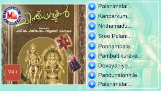 Chinthu Pattukal Vol 1 | Malayalam Devotional Album | Audio Jukebox