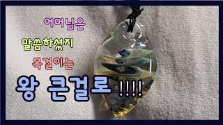 [유리공예]유리목걸이/Glass Pendant/기하학패…