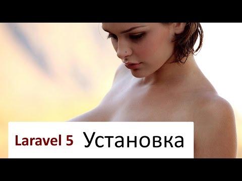 #1 Laravel 5: Установка