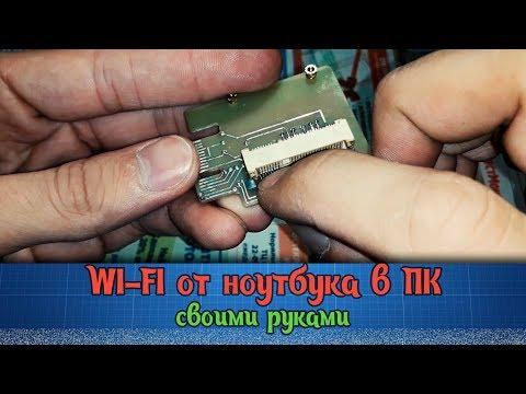 WIFI адаптер для ПК подключаем модуль от ноутбука mini pci e to pci e x1