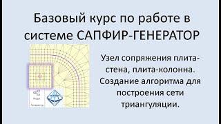 САПФИР Генератор Урок 6 Узлы сопряжения плита стена плита колонна Как строить сеть триангуляции
