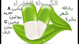 الكبسولة البيو الخضراء| بيوتين للشعر فيتامين أ للوجه حديد مغنزيوم للأعصاب  ألياف الرشاقة