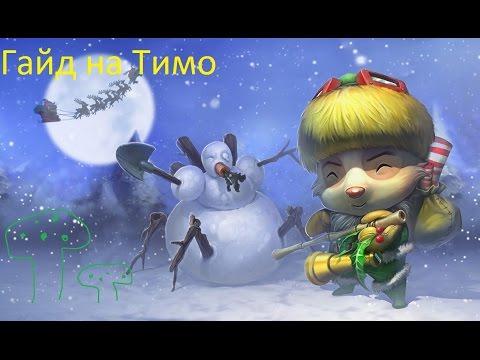 видео: Лига Легенд гайд на Тимо