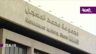 """استقالة جماعية لأعضاء مجلس إدارة مجموعة """"محمد المعجل"""""""