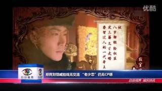 """郑爽刘恺威拍戏无交流 """"老少恋""""仍无CP感 高清"""