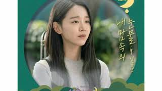 Download  Clean Instrumental  심규선 Lucia – 내 맘 속의 눈물 Tears in My HeartThirty But Seventeen OST Part 4 Mp3