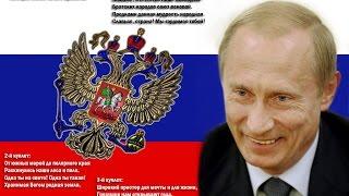 Гимн Российской Федерации в чудесном исполнении!