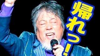 沢田研二がライブでブチ切れ「嫌なら帰れ!」ファンは呆然… 沢田研二 ブ...